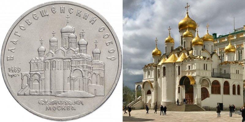 Реверс монеты «Благовещенский собор» 1989 г. / Благовещенский собор в Москве