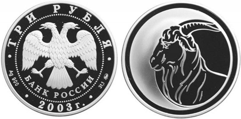 """3 рубля 2003 года """"год Козы"""""""