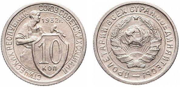 10 копеек. 1932 год. СССР. Медно-никелевый сплав