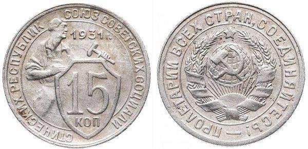 15 копеек. 1931 год. СССР. Медно-никелевый сплав