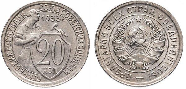 20 копеек. 1933 год. СССР. Медно-никелевый сплав