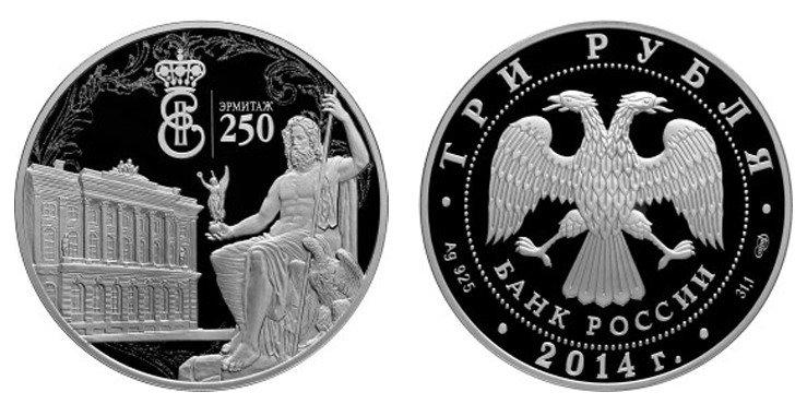 3 рубля 2014 года «250 лет Государственному Эрмитажу», Россия