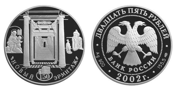 25 рублей 2002 года «150 лет Новому Эрмитажу», Россия