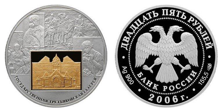 25 рублей 2006 года «150 лет Третьяковской галерее», Россия