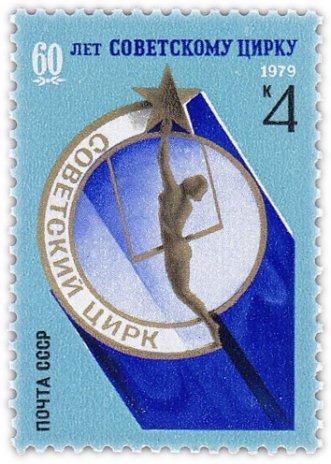 Марка «60 лет советскому цирку»
