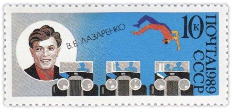 10 копеек «Цирк: Клоун и акробат В.Е. Лазаренко»