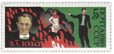 5 копеек «Цирк: Иллюзионист Э.Т. Кио (Гиршфельд-Ренард)»