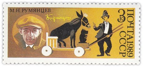 3 копейки «Цирк: Знаменитый клоун Карандаш М.Н. Румянцев»