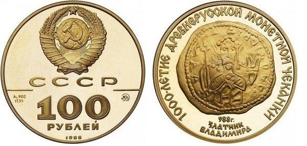 100 рублей «Златник Владимира». СССР. 1988 год. Золото