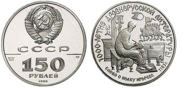 150 рублей «Слово о полку Игореве». СССР. 1988 год. Платина