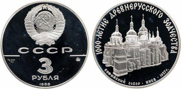 3 рубля «Собор Святой Софии в Киеве. 1037 год». СССР. 1988 год. Серебро.