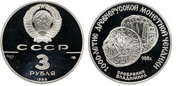 3 рубля «Сребреник князя Владимира». СССР. 1988 год. Серебро