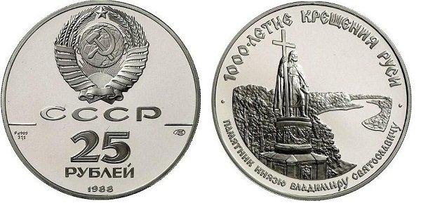 25 рублей «Памятник Владимиру Святославичу». СССР. 1988 год. Палладий