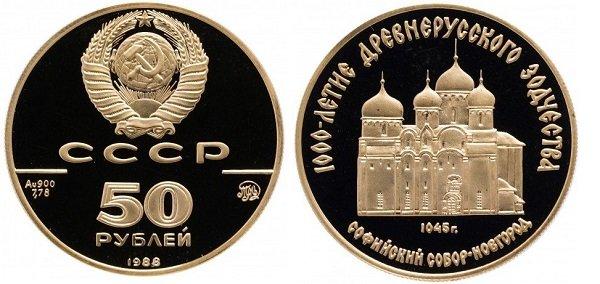 50 рублей «Собор Святой Софии в Новгороде». СССР. 1988 год. Золото