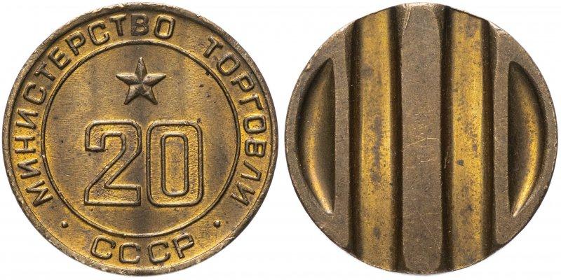 Жетон Министерства торговли СССР №20