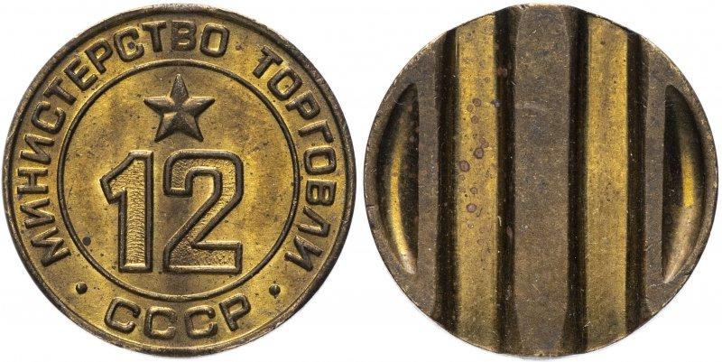 №5  Жетон Министерства торговли СССР №12