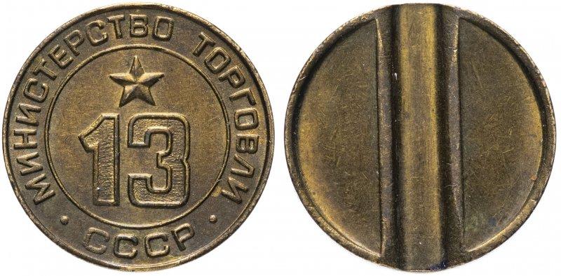 Жетон Министерства торговли СССР №13