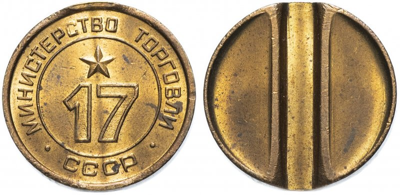 Жетон Министерства торговли СССР №17