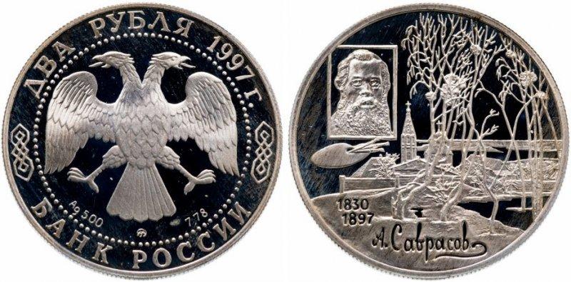 2 рубля 1997 года ММД «Саврасов»