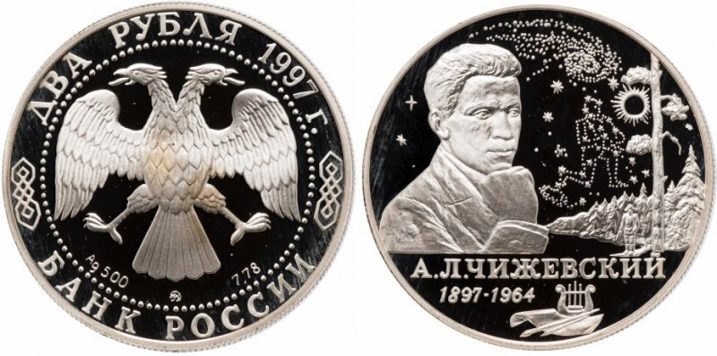 2 рубля 1997 года ММД «Чижевский»