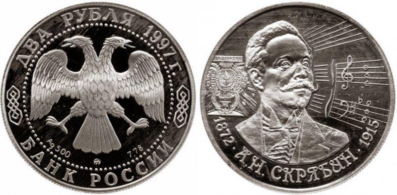 2 рубля 1997 года ММД «Скрябин»