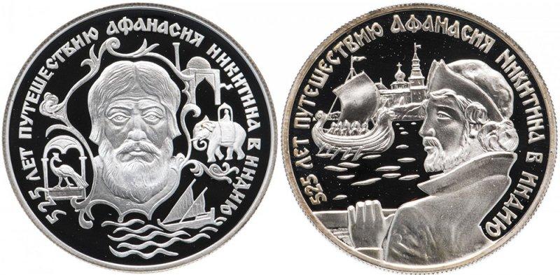 Монеты «525 лет путешествию Афанасия Никитина в Индию»