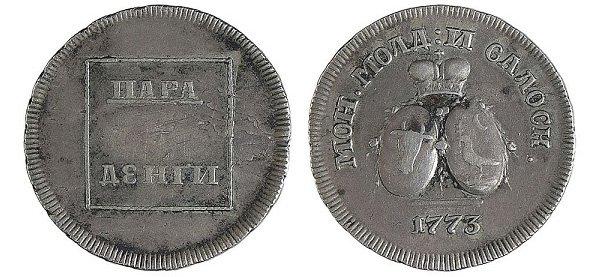 Пара (3 деньги) 1773 г. Вес – 11,5 г. Серебро
