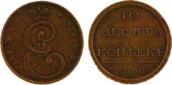 10 копеек 1796 года. Пробный оттиск уникальными штемпелями