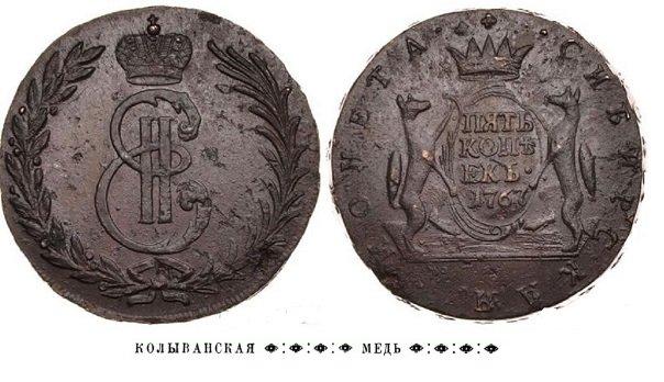 Сибирская монета 5 копеек с надписью по гурту. 1767 год. Медь