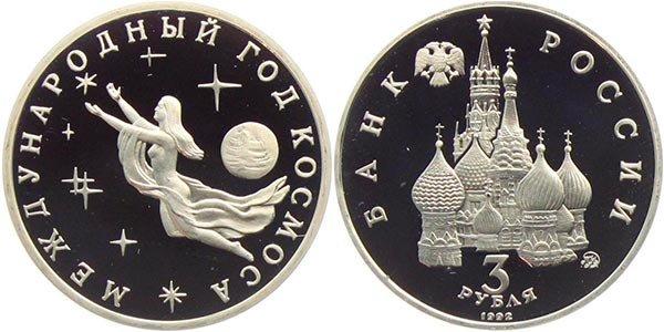 3 рубля «Международный год Космоса», 1992 год
