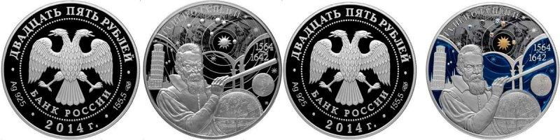 25 рублей «450-летие со дня рождения Галилео Галилея», 2014 год (два варианта исполнения)