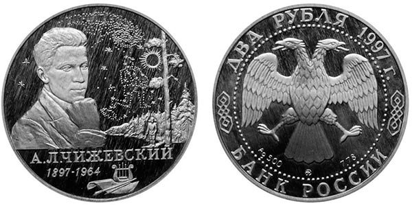 2 рубля «100-летие со дня рождения А.Л. Чижевского», 1997 год