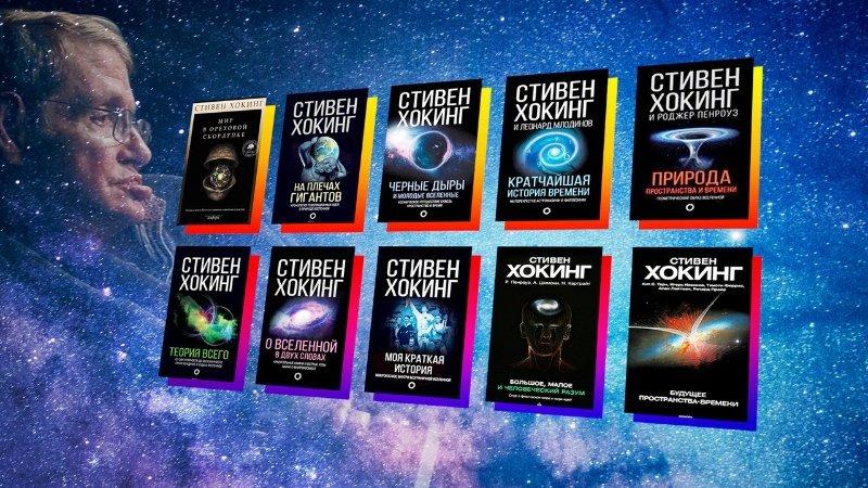 Книги Стивена Хокинга, изданные в России