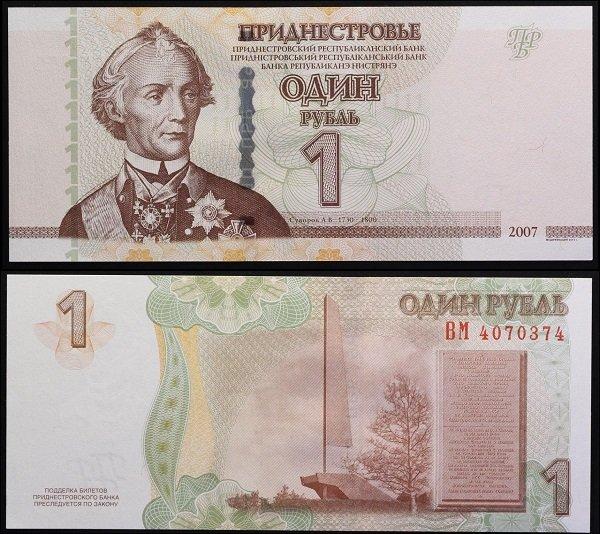 1 рубль с портретом Суворова