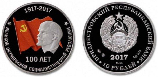 Памятная серебряная монета в честь 100-летия Октябрьской революции. 2017 год