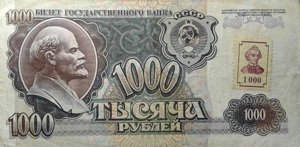 1000-рублевая купюра 1992 года выпуска. Временный дензнак ПМР. 1993 год