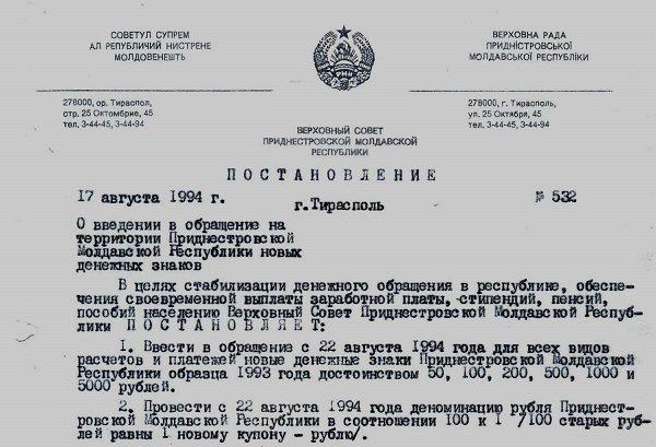 Постановление Верховного Совета ПМР 1994 года о введение в обращение новых денежных знаков республики