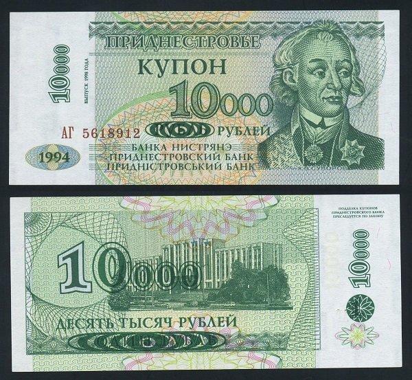Купон 10000 рублей. ПМР. 1994 год