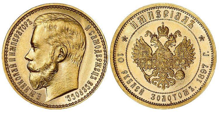 Донативные 10 рублей 1897 года