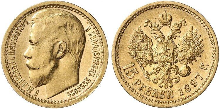 15 рублей  (Большой портрет, буквы РОСС)