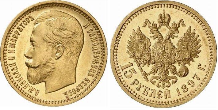 15 рублей (малый портрет, буквы РОСС)