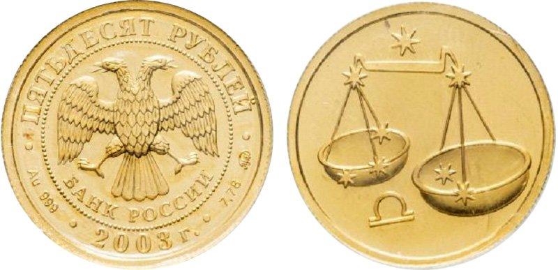 """50 рублей 2003 года """"Весы"""""""