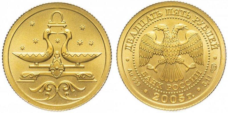 """25 рублей 2005 года """"Весы"""""""