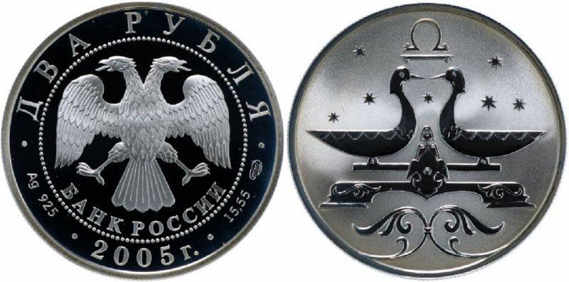 """2 рубля 2005 года """"Весы"""""""
