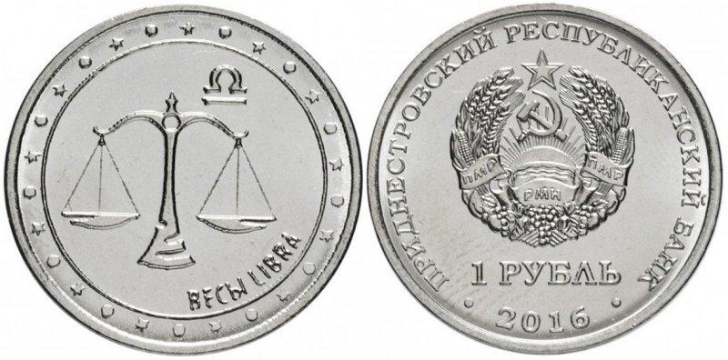 "1 рубль ПМР 2016 года ""Весы"""