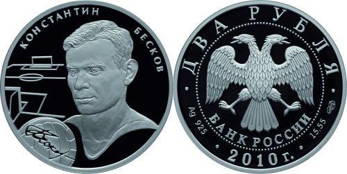 Памятная монета 2010 года с изображением К.И. Бескова