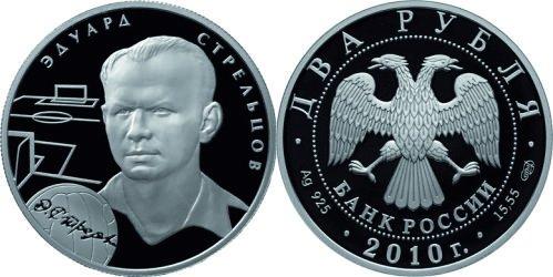 Памятная монета 2010 года с изображением Э.А. Стрельцова