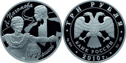 Памятная монета 2010 года с изображением Л.А. Пахомовой и А.Г. Горшкова