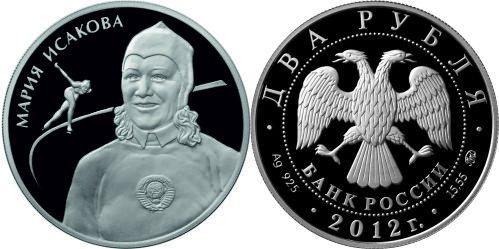 Памятная монета 2012 года с изображением М.Г. Исаковой