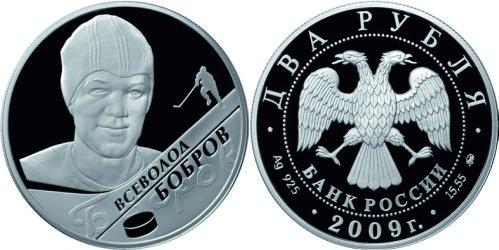 Памятная монета 2009 года с изображением В.М. Боброва